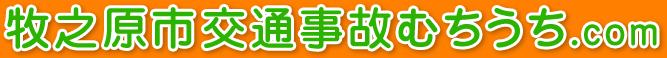 牧之原市交通事故むちうち.com
