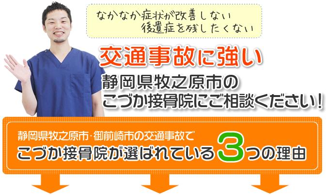 交通事故に強い静岡県牧之原市のこづか接骨院にお任せください!